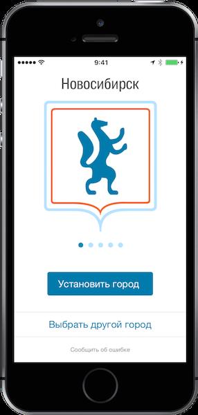 2ГИС города Минусинск для iOS